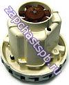 двигатель пылесоса thomas